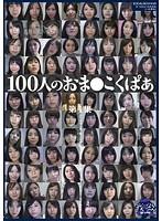 100人のおま●こくぱぁ 第1集 ダウンロード