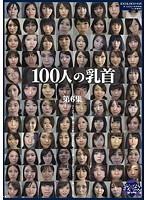 100人の乳首 第6集 ダウンロード