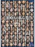 (436ga00299)[GA-299] 100人のまん毛 第6集 ダウンロード