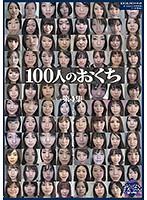 100人のおくち 第4集 ダウンロード