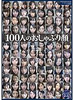 100人のおしゃぶり顔 第2集