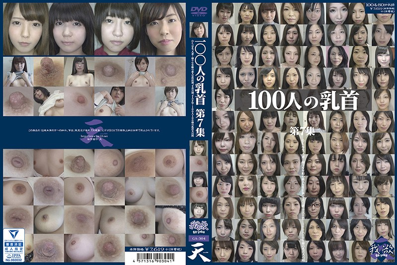 素人の無料熟女動画像。100人の乳首 第7集