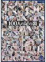 100人の足の裏 第2集