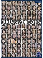 100人のおま○こくぱぁ 第2集 ダウンロード