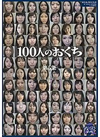 100人のおくち 第5集 ダウンロード