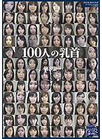 100人の乳首 第8集 ダウンロード