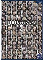 100人のパンツ 第3集 ダウンロード