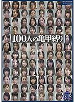 100人の亀甲縛り 第1集 ダウンロード