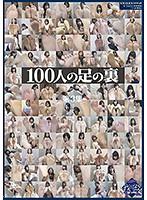 100人の足の裏 第3集 ダウンロード