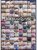 100人のパンツ尻 第3集 ダウンロード