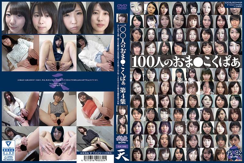 100人のおま○こくぱぁ 第4集 パッケージ画像