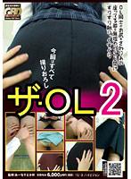 ザ・OL 2
