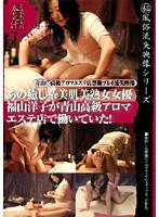 あの癒し系美肌美熟女女優福山洋子が青山高級アロマエステ店で働いていた!