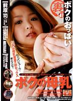 「裏 ボクのおっぱい#07」のパッケージ画像