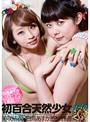 初百合天然少女ドキュメント VOLUME.01 美咲結衣×白鳥あすか