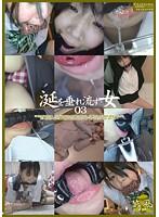 「涎を垂れ流す女 03」のパッケージ画像