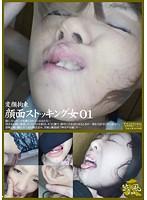 変顔拘束 顔面ストッキング女 01