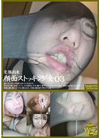 変顔拘束 顔面ストッキング女 03 ダウンロード