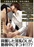 (436mn00055)[MN-055] 興奮した淫乱OLが、勤務中に手コキ!!?? ダウンロード