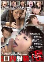 月刊口内射精 第二号 ダウンロード