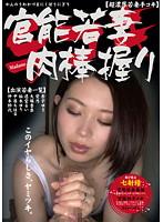 「官能若妻肉棒握り」のパッケージ画像