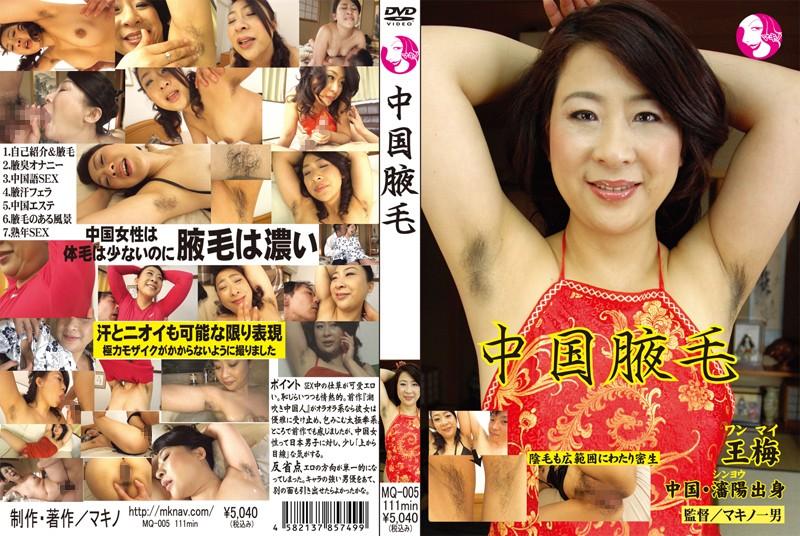 40代の彼女の無料熟女動画像。中国腋毛