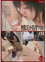 無駄毛を処理する女 01 ダウンロード