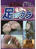 足のウラ ダウンロード
