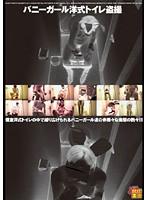 バニーガール洋式トイレ盗撮
