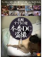 札幌すすきの発本番DC盗撮 1