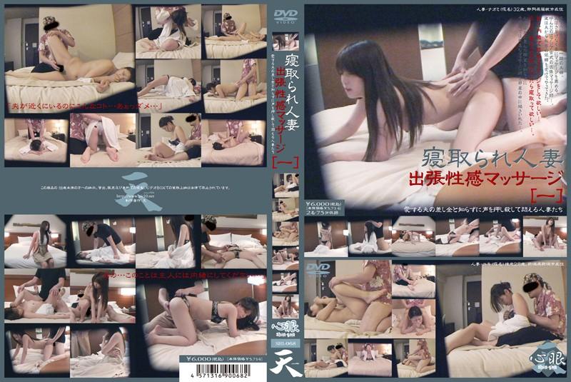 ホテルにて、夫婦の羞恥無料熟女動画像。寝取られ人妻 出張性感マッサージ [一]