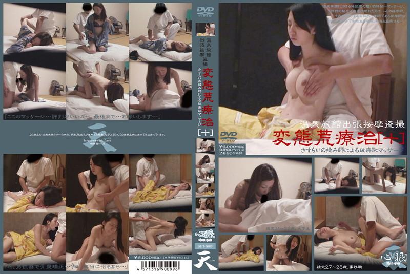(436shi00099)[SHI-099] 温泉旅館出張按摩盗撮 変態荒療治[十] ダウンロード
