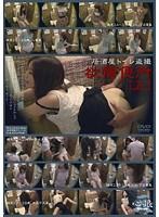 居酒屋トイレ盗撮 欲情便所 [五]