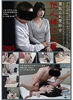 (436shi00303)[SHI-303] 寝取られ愛好会 他人棒と人妻 [四] ダウンロード