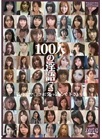 「100人の淫語【弐】」のパッケージ画像