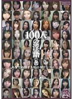 「100人の淫語【参】」のパッケージ画像