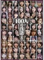 100人の淫語【五】 ダウンロード