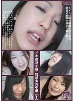「イキ顔選手権・絶頂実況中継 【十】」のパッケージ画像