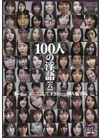 100人の淫語【六】 ダウンロード