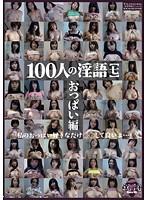 100人の淫語【七】 ダウンロード