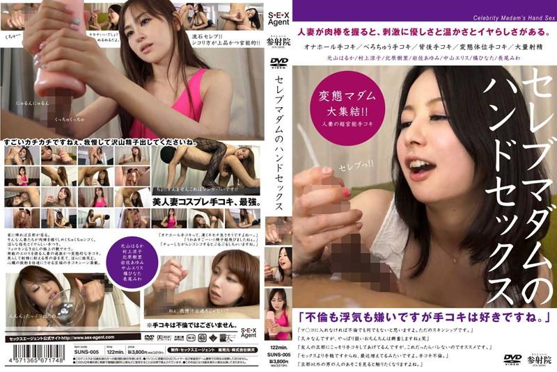 セレブの若妻、橘ひなた出演の高速手コキ無料熟女動画像。セレブマダムのハンドセックス
