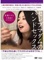 「セレブマダムのハンドセックス」のパッケージ画像