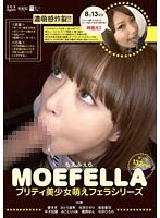 「MOEFELLA プリティ美少女萌えフェラシリーズ」のパッケージ画像