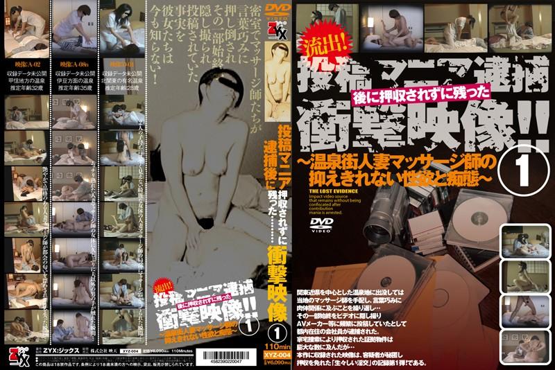 温泉にて、人妻の盗撮無料熟女動画像。投稿マニア逮捕後に押収されずに残った 衝撃映像 1