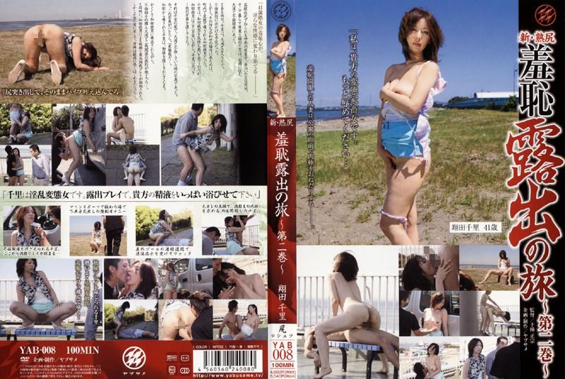 野外にて、熟女、翔田千里出演の不倫無料動画像。新・熟尻 羞恥露出の旅 第二巻 翔田千里