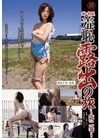 新・熟尻 羞恥露出の旅 第二巻 翔田千里 ダウンロード