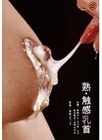 熟・触感乳首 ダウンロード
