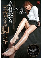 「高身長女の至高なる脚コキ」のパッケージ画像