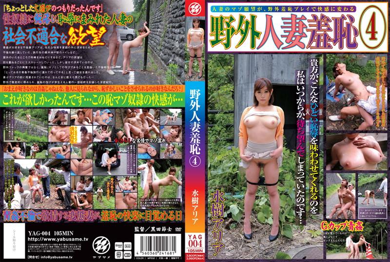 野外にて、巨乳の人妻、水樹アリア出演の不倫無料熟女動画像。野外人妻羞恥 4 水樹アリア