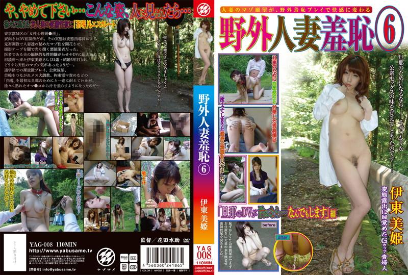 野外にて、巨乳の人妻、伊東美姫出演の電マ無料熟女動画像。野外人妻羞恥 6 伊東美姫